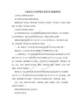工商局公司章程修正案范本[权威资料].doc