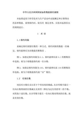 中华人民共和国国家标准数值修约规则.doc