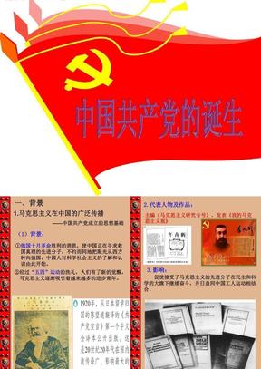 中国共产党的诞生.ppt