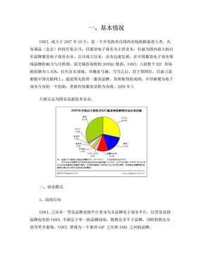 Vancl_凡客诚品_电子商务案例分析(精).doc