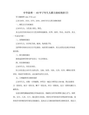 中华命理-- 60甲子年生人催吉助旺绝招(7).doc