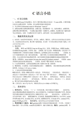 C语言小结.doc