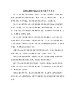 莲都区教育局机关文书档案管理办法.doc