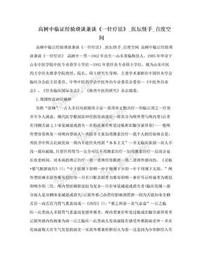 高树中临证经验琐谈兼谈《一针疗法》_医坛怪手_百度空间.doc
