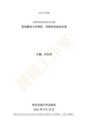 2013年考研大纲变动解读-任汝芬.pdf