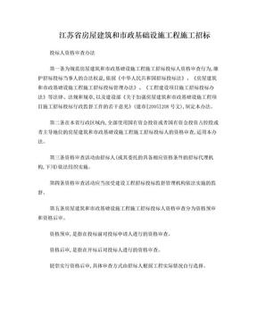 江苏省房屋建筑和市政基础设施工程施工招标资格审查办法.doc