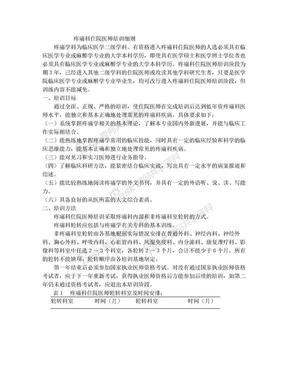 疼痛科住院医师规范化培训.doc