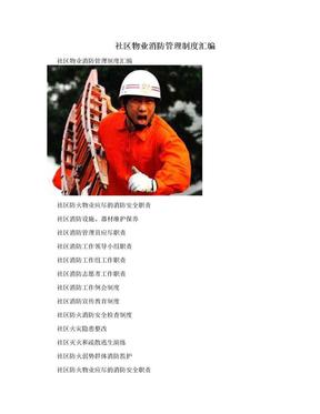社区物业消防管理制度汇编.doc