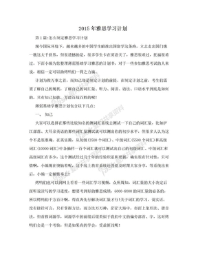 2015年雅思学习计划.doc