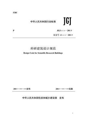 科研建筑设计规范(征求意见稿).doc