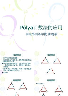 pálya计数法的应用.ppt