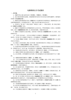 电梯维修安全考试题库.doc