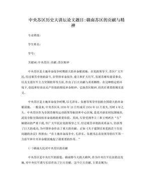 中央苏区历史大讲坛论文.doc