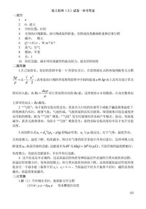 化工原理试卷参考答案(6套).doc