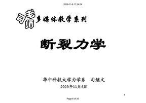 断裂力学(8)讲义版.pdf