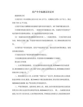 房产中介标题话语话术.doc