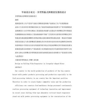 毕业设计论文--异型竖板式降膜蒸发器的设计.doc