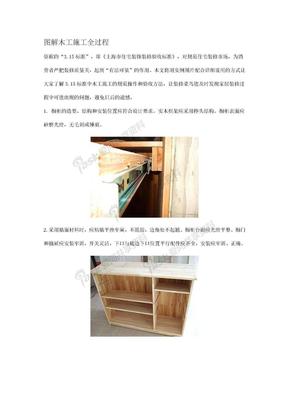 图解木工施工全过程.doc