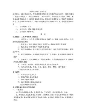 物业电工培训计划.doc