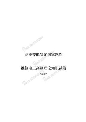 高级维修电工职业技能鉴定国家题库.doc