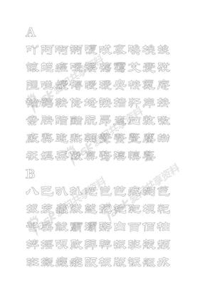 隶书毛笔字帖_空心7000字.pdf