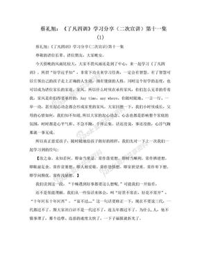蔡礼旭:《了凡四训》学习分享(二次宣讲)第十一集 (1).doc