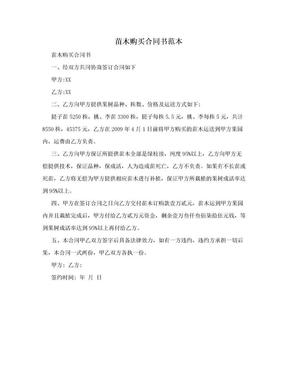 苗木购买合同书范本.doc