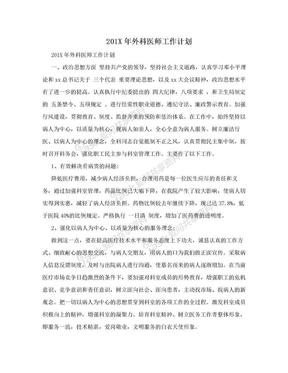 201X年外科医师工作计划.doc