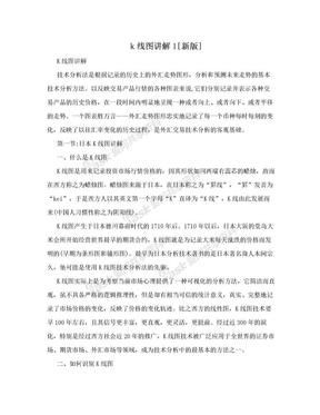 k线图讲解1[新版].doc