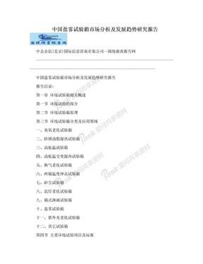 中国盐雾试验箱市场分析及发展趋势研究报告.doc