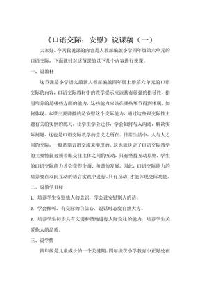 语文四年上册《口语交际:安慰》说课稿 共二篇 含反思.docx