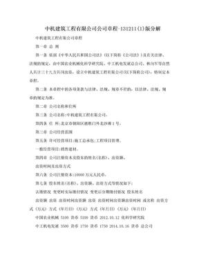 中机建筑工程有限公司公司章程-131211(1)版分解.doc