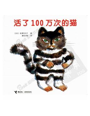 活了100万次的猫.pdf