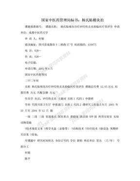 国家中医药管理局标书:杨氏贴棉灸治.doc