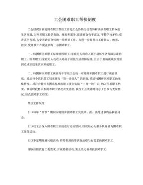 12·工会困难职工帮扶制度档.doc