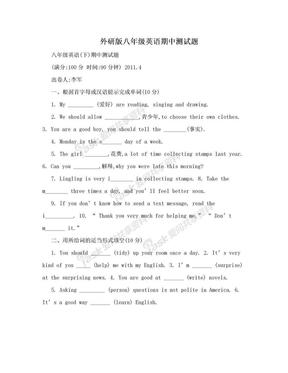 外研版八年级英语期中测试题.doc