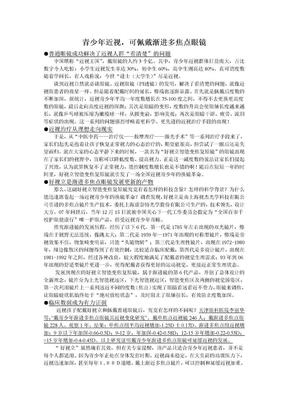 青少年近视,可佩戴渐进多焦点眼镜.doc