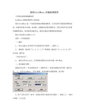 使用GoldWave音频处理软件.doc
