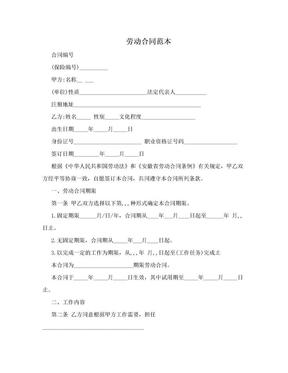 劳动合同范本.doc