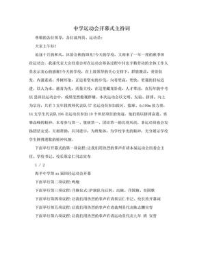 中学运动会开幕式主持词.doc