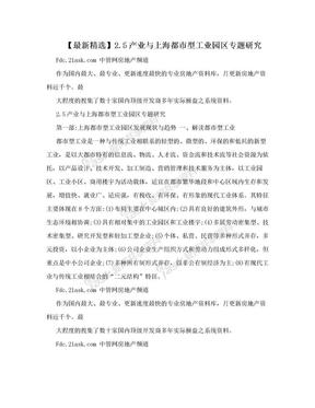 【最新精选】2.5产业与上海都市型工业园区专题研究.doc