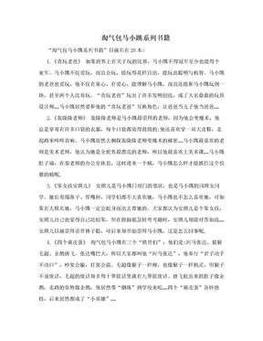 淘气包马小跳系列书籍.doc