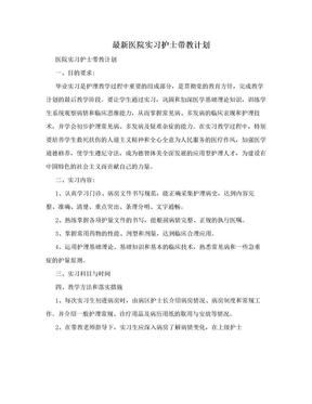 最新医院实习护士带教计划.doc