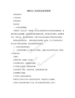 酒店员工仪容仪表培训资料.doc