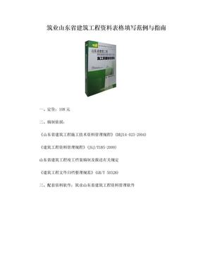 筑业山东省建筑工程资料表格填写范例与指南.doc