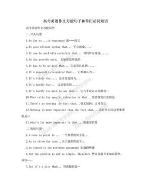 高考英语作文万能句子和常用动词短语.doc