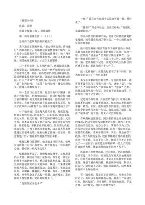 慈禧全传.pdf