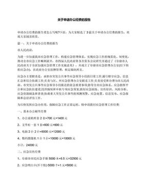 关于申请办公经费的报告.docx