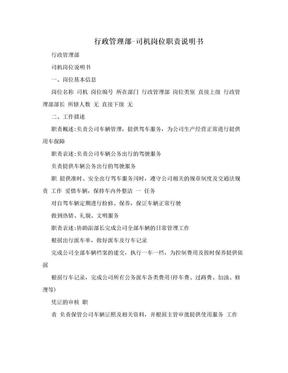 行政管理部-司机岗位职责说明书.doc