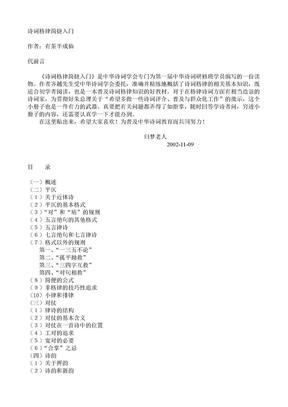 诗词格律简捷入门(齐越).doc